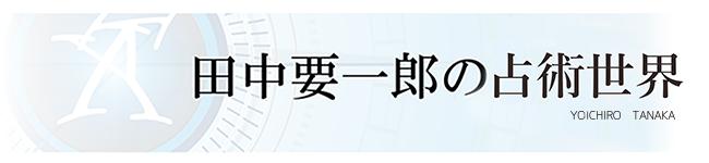 田中要一郎の占術世界